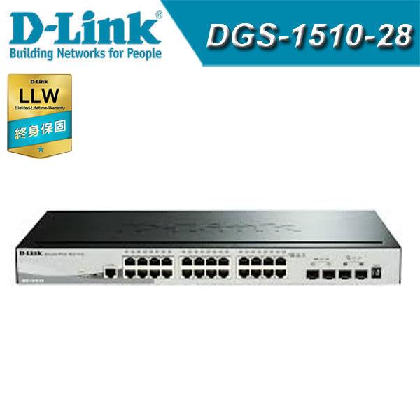 【免運費-送終保】D-Link 友訊 DGS-1510-28 24埠 Gigabit 智慧型網管交換器 / 4埠+24埠