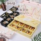 10個 4格4粒裝燙金蛋黃酥包裝盒80克中秋月餅盒手工禮盒雪媚娘烘焙空盒【白嶼家居】