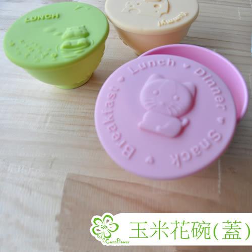 【Cornflower玉米花】浪漫花草玉米餐具-玉米花碗+矽膠保鮮蓋-5入