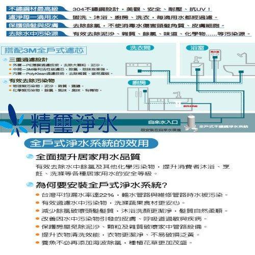 3M SS801 全戶式不鏽鋼淨水系統
