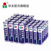 五5號干電池七7號普通碳性組合裝1.5v兒童玩具專用遙控器空調 名購居家