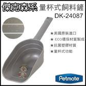 『寵喵樂旗艦店』美國Petmate《量杯式飼料鏟》【DK-24087】