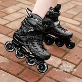 溜冰鞋成人初學者單排輪滑鞋男女旱冰鞋平花鞋花式鞋全閃光直排輪【免運】