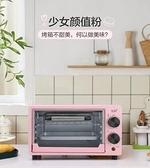 烤箱 先科家用12升烤箱多功能烘焙小型迷你全自動定時雙層電烤箱烤蛋撻