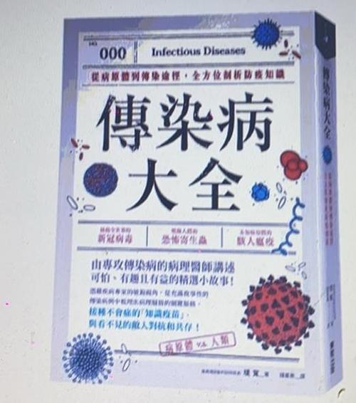 [COSCO代購] W132625 傳染病大全:從病原體到傳染途徑,全方位剖析防疫知識