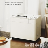 麵包機 柏翠PE8855家用面包機多功能全自動和面發酵早餐吐司機揉面小型 MKS生活主義