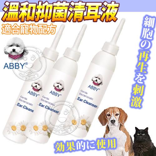 【zoo寵物商城】 ABBY《溫和抑菌》寵物耳朵清耳液-120ml/瓶