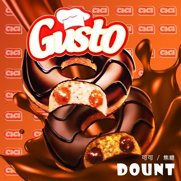 Gusto 可可風味甜甜圈蛋糕 50g【櫻桃飾品】【31995】