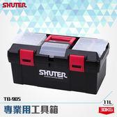 TB-905 專業用工具箱/多功能工具箱/樹德工具箱/專用型工具箱