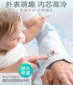 手臂墊涼蓆抱嬰兒喂奶抱娃胳膊袖套寶寶枕哺乳冰絲袖天神器  ATF  魔法鞋櫃