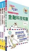 【鼎文公職】2D10-對應最新考科新制修正!郵政招考營運職(共同科目)套書