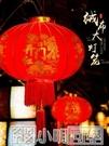 燈籠 春節大紅燈籠掛飾過新年家用發光吊燈大門中國風大號戶外陽台一對 NMS小明同學
