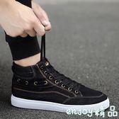 【618好康又一發】男士帆布鞋 透氣板鞋男高幫休閒鞋