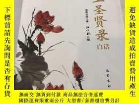 二手書博民逛書店罕見淨土聖賢錄白話版Y306099 慧律法師 巴蜀書社