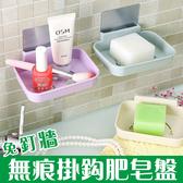 微笑無痕肥皂架 瀝水 肥皂盒 廚房 水槽 肥皂架 瀝水架 香皂盒 無痕 海綿架 置物架【歐妮小舖】