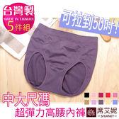 女性 超彈力 加大尺碼內褲/32~50吋腰圍適穿 孕媽咪也適穿 台灣製造 No.699 (5件組)-席艾妮SHIANEY
