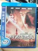 挖寶二手片-0958-正版藍光BD【特務迷城】華語電影(直購價)
