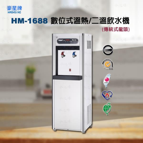 豪星牌 HM-1688 直立式(按板款)二溫飲水機✔內含五道RO過濾✔台北總經銷✔免費安裝✔水之緣