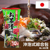 日本海水沖泡式綜合包 56.8公克 (鮭魚.明太子.海苔.梅子.野澤菜各*2)