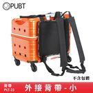 《 Accessories 》PUBT PLT-23 外接背帶 小 寵物外出包 寵物拉桿包 寵物 背帶 寵物背包