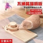 寵物玩具貓抓板實木貓爪板大號不掉屑磨爪器耐抓非瓦楞紙貓咪玩具貓用品YJT 快速出貨