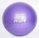 瑜伽球 健身球瑜伽球兒童感統訓練加厚防爆專用助產瑜珈瘦身大球【快速出貨八折搶購】