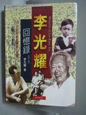 【書寶二手書T6/傳記_NMZ】李光耀回憶錄(1923-1965)_李光耀