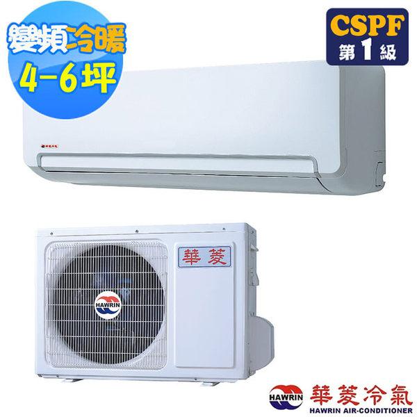 ↙0利率/免運費↙HAWRIN華菱 *約6坪* 變頻冷暖 分離式冷氣 DTS-36KIVSH/DNS-36KIVSH【南霸天電器百貨】