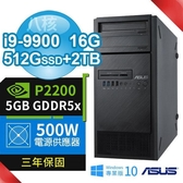 【南紡購物中心】期間限定!ASUS 華碩 WS690T 商用工作站 i9-9900/16G/512G SSD+2TB/P2200/Win10專業版