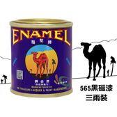 【漆寶】駱駝牌磁漆 565黑磁漆(三兩裝)