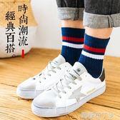 襪子男中筒襪純棉秋季男士長筒防臭吸汗運動籃球襪歐美街頭潮長襪 焦糖布丁