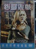 挖寶二手片-H04-047-正版DVD*電影【怨靈遊戲】-多明妮克史旺
