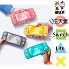 Switch Lite 國際版主機(珊瑚紅) 附旅充轉接頭