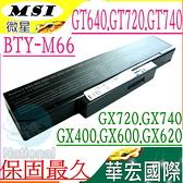 BTY-M66 電池(保固最久)-微星 MSI GX400,GX403,GX600,GX610,GX620,GX623,GX625,GX630,GT720,GT725,BTY-M67