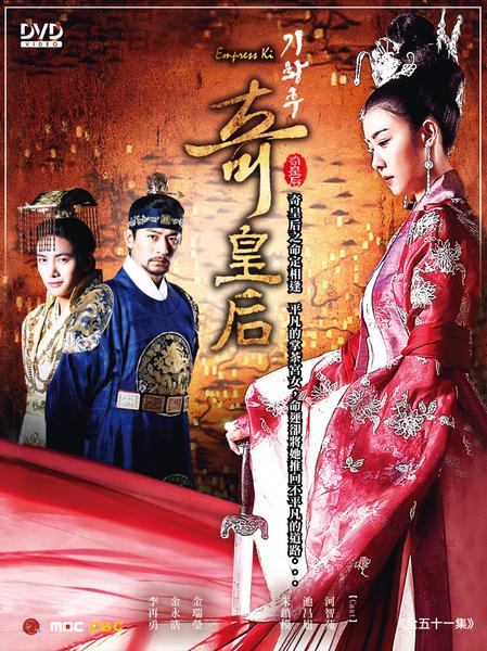 奇皇后 DVD 雙語版 (河智苑/池昌旭/朱鎮模)