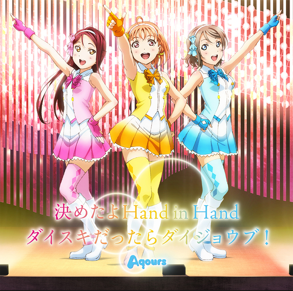 TV LoveLive!Sunshine!! 「決定了Hand in Hand」/Aqours