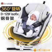 兒童安全座椅汽車用0-12歲嬰兒寶寶4周旋轉可坐躺isofix【小橘子】