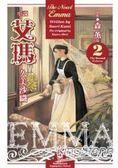 艾瑪(02)小說