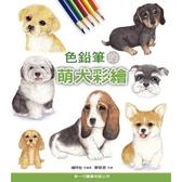 色鉛筆的萌犬彩繪