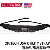 OP/TECH USA Utility Strap 黑色 寬版減壓背帶 (6期0利率 免運 正成貿易公司貨) 美國製 相機背帶 相機肩帶