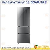 含基本安裝 東元 TECO R3150DTXH 315公升 四門冰箱 觸控式 玻璃面板 智慧節能 環保冷媒