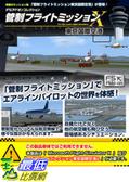 [玉山最低比價網] 日本代訂 PC 版 航空管制官  管制飛行任務 東京國際機場 需有主程式