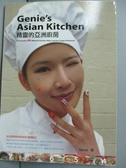 【書寶二手書T8/餐飲_HDH】精靈的亞洲廚房:女孩們的時尚料理筆記_Genie
