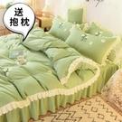 床包組 四件套韓版公主風單雙人被套床裙床...
