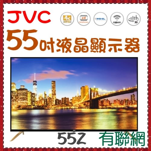 年終加碼送山水無線檯燈【JVC】55吋LED 4K液晶 4核心晶片 WiFi 無線 智慧聯網《55Z》保固三年