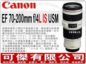 Canon EF 70-200mm F4 L IS USM 小小白 IS 總代理台灣佳能公司貨  可能