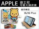 【預購】蘋果iPhone 6S plus 5.5吋 彩繪立體浮雕翻蓋式皮套  站立皮套 創意 Apple i6plus 手機保護套
