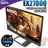 [ PCPARTY ] BenQ 27吋2K IPS HDRi 電競螢幕 EX2780Q 144hz