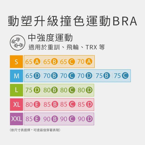 Mollifix 瑪莉菲絲 高調A++動塑升級撞色運動BRA (丹寧藍+紫)