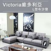 Victoria維多利亞L型布沙發|奧斯曼OSMAN